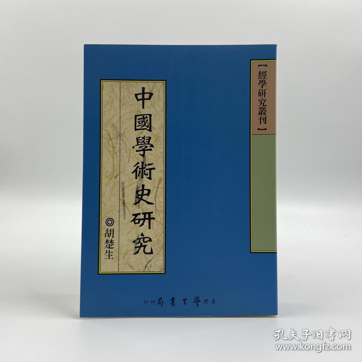 台湾学生书局版 胡楚生《中國學術史研究》(锁线胶订)
