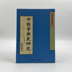 台湾学生书局版 胡楚生《中国学术史研究》(锁线胶订)