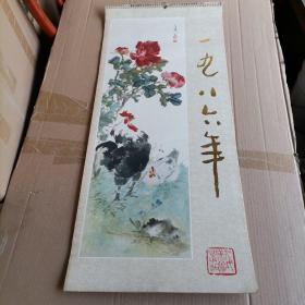 1986年挂历 王雪涛花鸟花鸟画 [3开]有描述 [R0119]