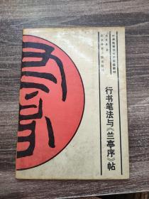 行书笔法与兰亭序帖