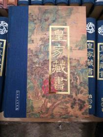 皇家藏书  全32册