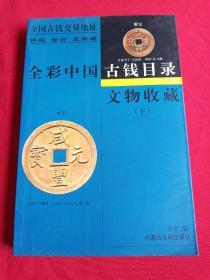 文物收藏:全彩中国古钱目录 下。