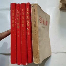 """毛泽东选集""""第1-4卷,1966年一版""""【附赠第五卷】"""
