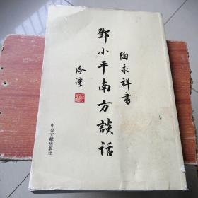 陶永祥书邓小平南方谈话,