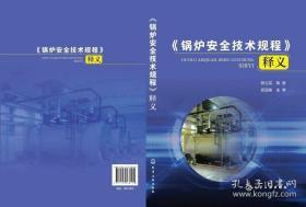 SG 11-2020 锅炉安全技术规程释义