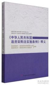 中华人民共和国政府采购法实施条例释义