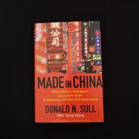 MADE IN CHINA:What Western Managers Can Learn from Trailblazing Chinese Entrepreneurs