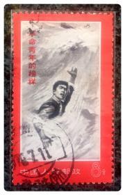 信销套票:文19 革命青年的榜样~金训华~A枚(白水)
