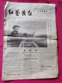 文革小报(红艺战报)1967年2月15日(创刊号、1--6版)