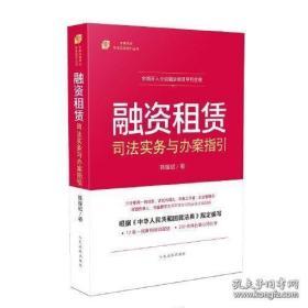 融资租赁司法实务与办案指引第一版