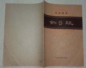 1959年上海文艺初版9000册 (京剧曲谱)《铁弓缘》