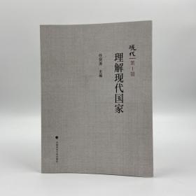 任剑涛签名钤印《现代(第1辑):理解现代国家》