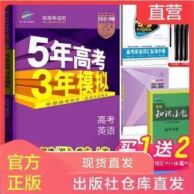 【五三高考英语B版】五年高考三年模拟英语2021b版五三高考新高考