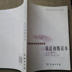 论语初级读本 钱逊 / 商务印书馆 / 2007-09 / 平装