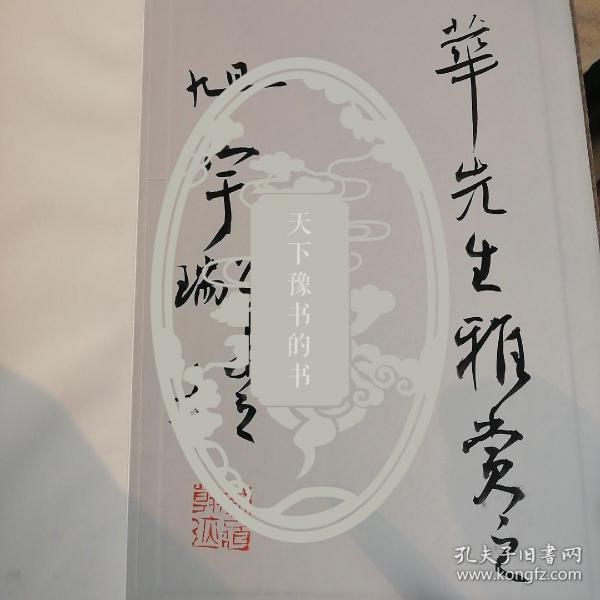 [标签] 白阳书稼轩词十六首旭宇毛笔签名盖章