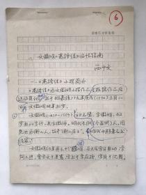 西中文 文征明《离骚经》临帖指南 手稿