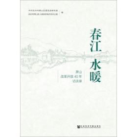 春江水暖 萧山改革开放40年访谈录 中国现当代文学理论  新华正版