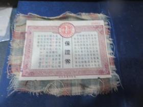 民国上海滩商标《上海市朱合盛皮箱号保证牛皮如假包换》,包真包老,存于收藏夹一p35