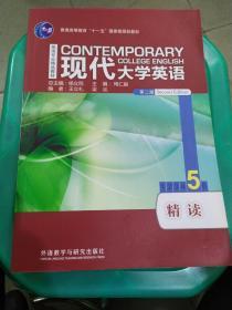 现代大学英语精读5