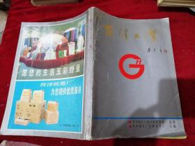 菏泽工业(摄影画册、1987年印,内有菏泽15家酒厂广告、菏泽烟厂、菏泽印刷厂等)