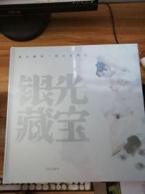 杨之光作品集