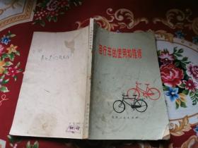 自行车的使用和维修(正版现货,包挂刷)