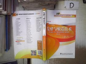 发酵与酿造技术(第2版) 。