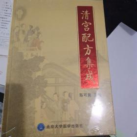 清宫配方集成
