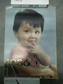 1986年(挂历)儿童月历  13张全 河北美术出版社