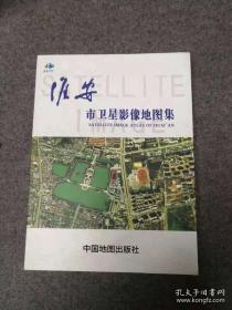 淮安市卫星影像地图集  铜版纸