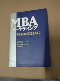 日文原版MBA MARKETING