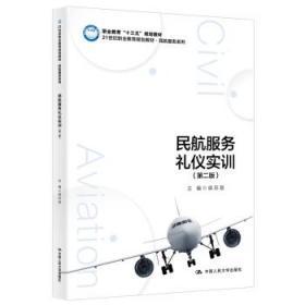 民航服务礼仪实训(第二版) 侯苏容 著 9787300269917