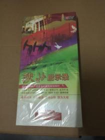 陕北启示录 ;庆祝中国共产党建档90周年特别制作 DVD3片装