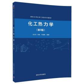 化工热力学(第3版)(清华大学化学工程系列教材)