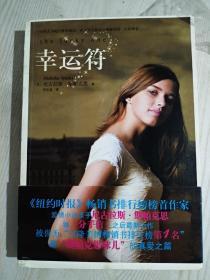 《幸运符》被誉为爱情 美国真爱小说畅销第一名