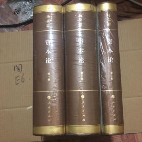 《资本论》纪念版(16开特精装三卷本)全三册