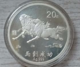 """""""大富商-马到成功""""99纯银20克马年属相纪念章(附鉴定,收藏证)"""
