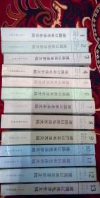 建国以来毛泽东文稿(1-13)全13册全十三册(原版保真,全是为一版一印,见书如图)