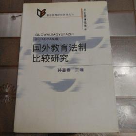 国外教育法制比较研究(发行1000册)