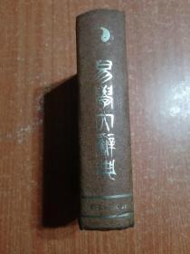 易学大辞典(增订本)