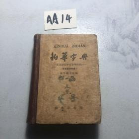 新华字典 1965年4月上海租型第6次印刷