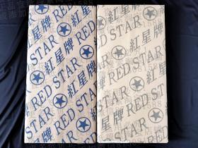 老红星特种净皮,红星宣纸,红星净皮,棉料,老宣纸。