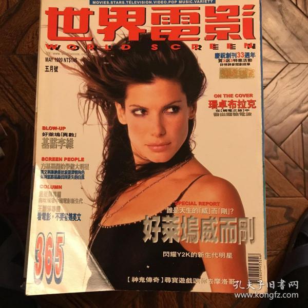 世界電影1999.05(总365期)