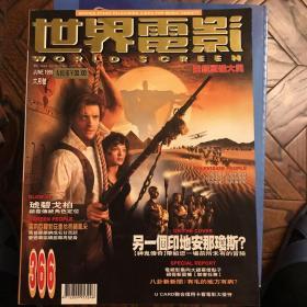 世界電影1999.06(总366期)