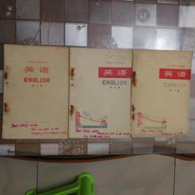 70年代怀旧老教材四川省中学试用课本英语(3.4.5册)