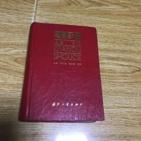 电镀手册第2版-上册