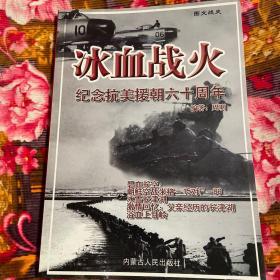 图文战史:冰血战火(朝鲜空战,血战长津湖,父亲亲历的长津湖战役,浴血上甘岭)
