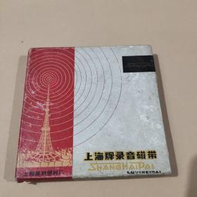 上海牌录音磁带 长度180米