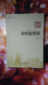 自贡盐帮菜(吃在四川,味在自贡)