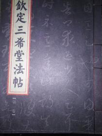 钦定三希堂法帖(线装十册)